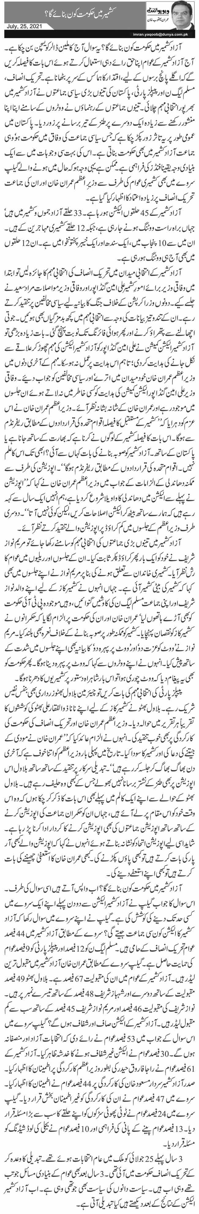 کشمیر میں حکومت کون بنائے گا؟