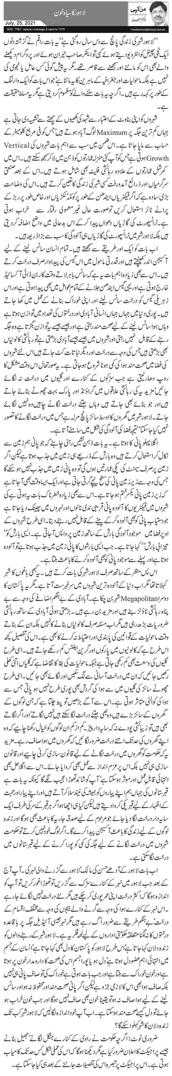 لاہور کا سیاہ خون