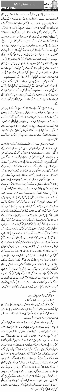 جماعت اسلامی کا یک طرفہ فیصلہ