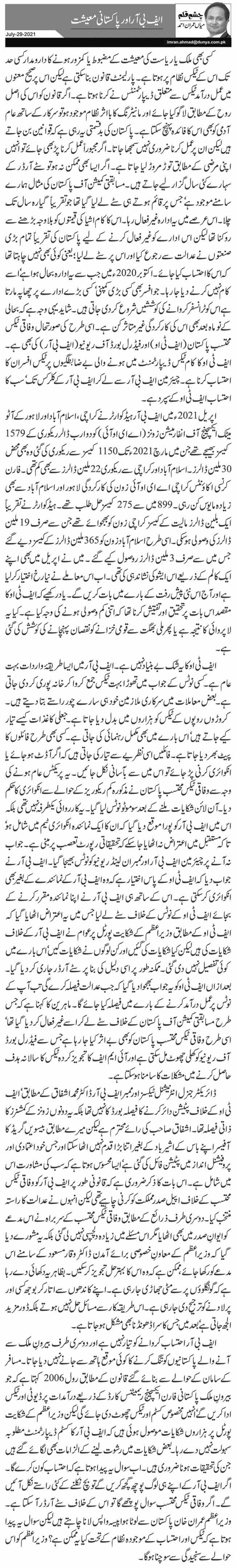 ایف بی آر اور پاکستانی معیشت