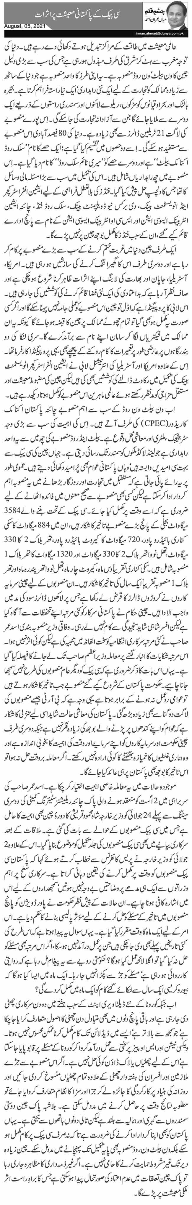 سی پیک کے پاکستانی معیشت پر اثرات