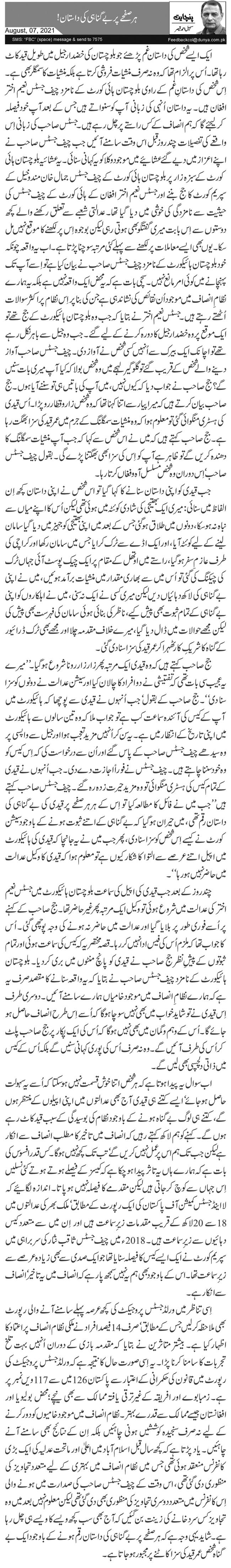 ہرصفحے پر بے گناہی کی داستان!