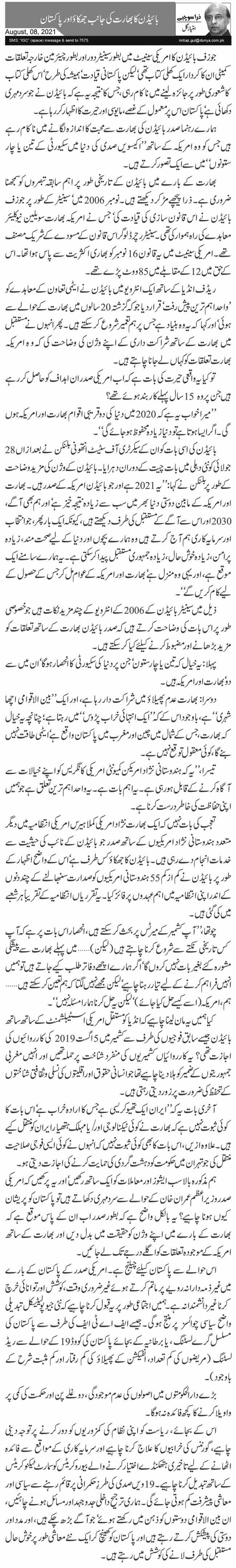 بائیڈن کا بھارت کی جانب جھکاؤ اور پاکستان