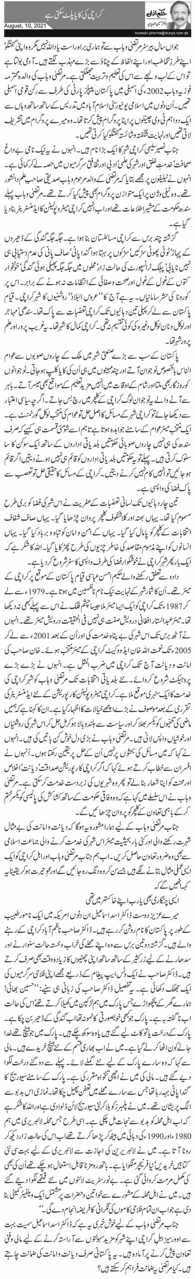کراچی کی کایا پلٹ سکتی ہے