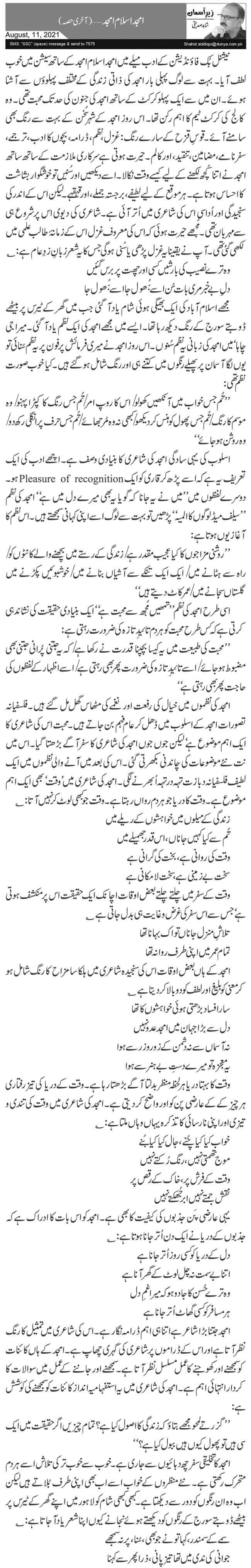 امجد اسلام امجد …(آخری حصہ)