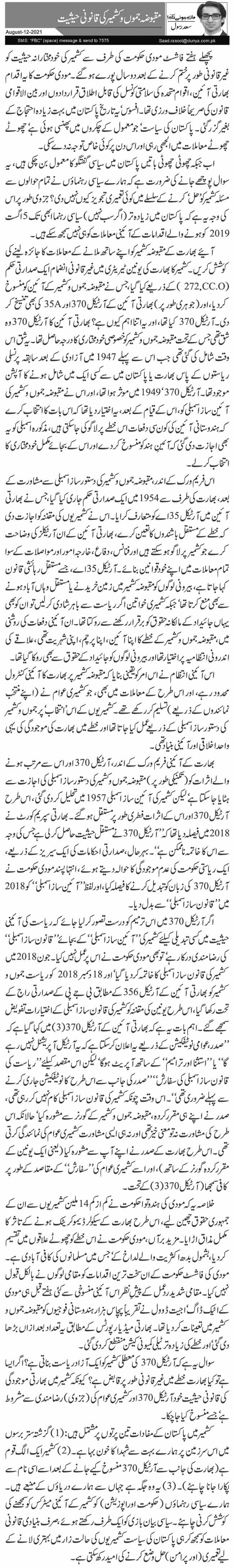 مقبوضہ جموں و کشمیر کی قانونی حیثیت