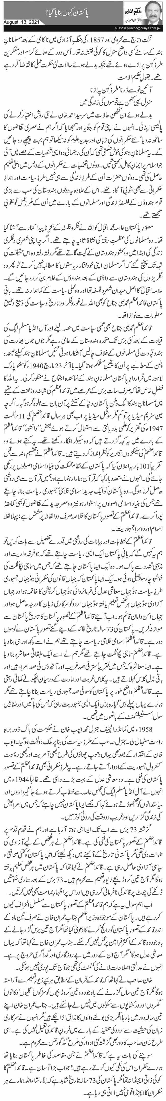 پاکستان کیوں بنایا گیا؟