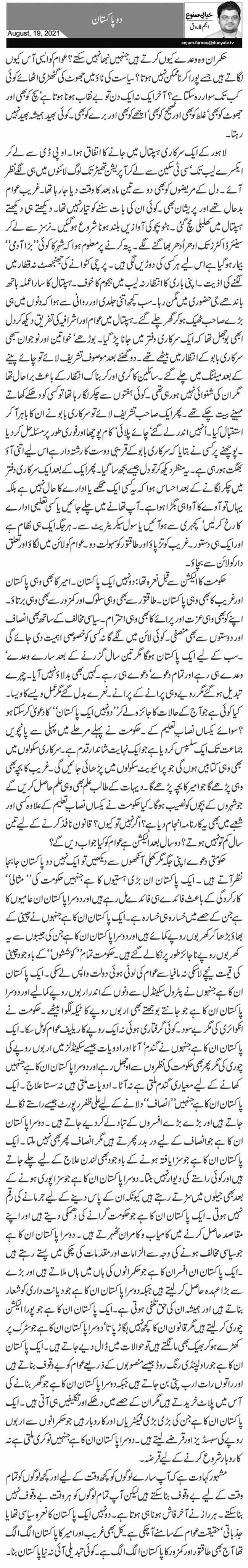 دو پاکستان