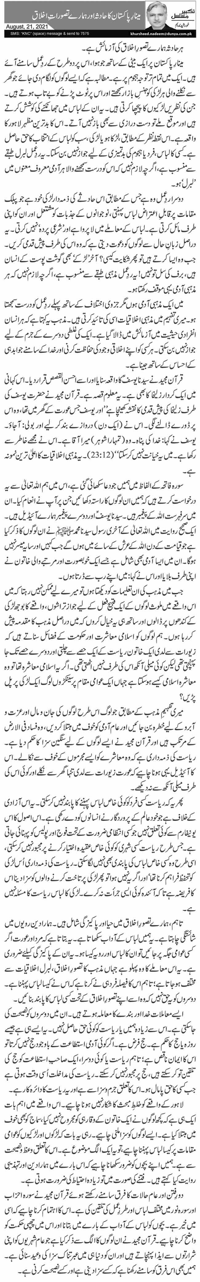 مینارِ پاکستان کا حادثہ اور ہمارے تصوراتِ اخلاق
