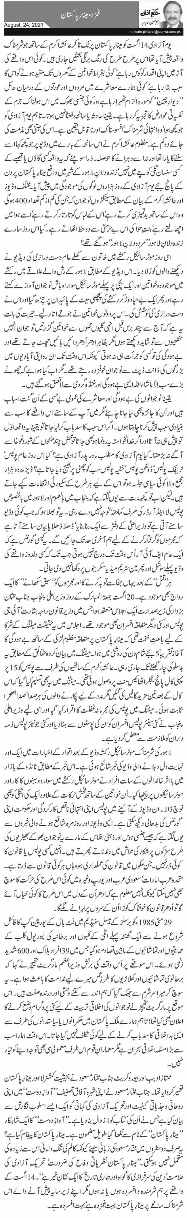 غمزدہ مینارِ پاکستان