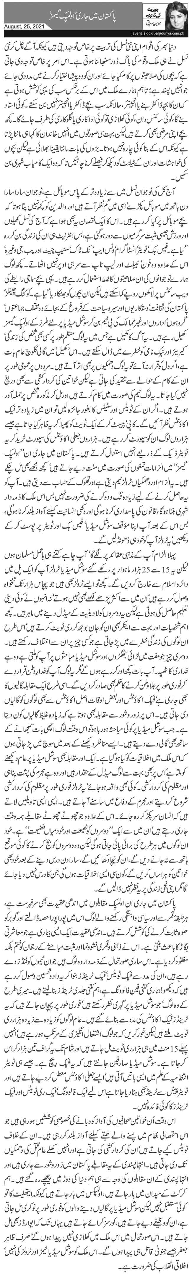 پاکستان میں جاری 'اولمپک گیمز'