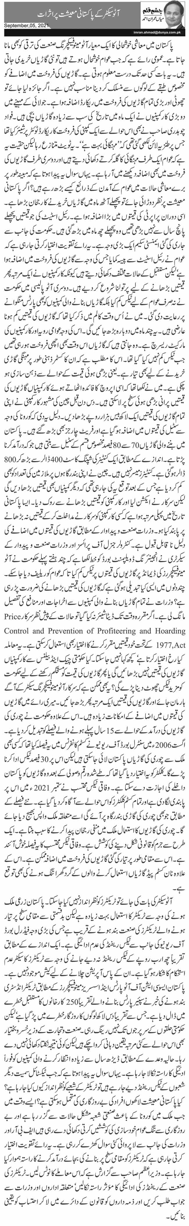 آٹو سیکٹر کے پاکستانی معیشت پر اثرات