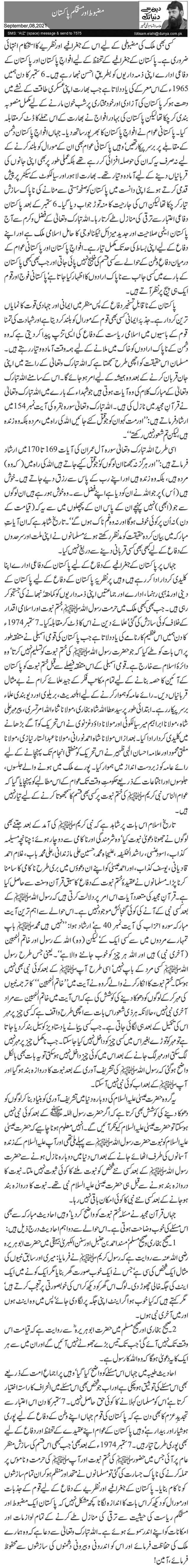 مضبوط اور مستحکم پاکستان