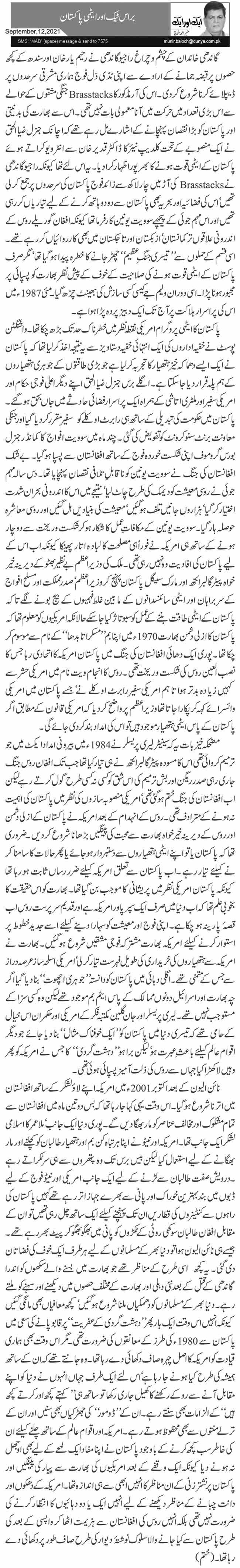 براس ٹیک اور ایٹمی پاکستان