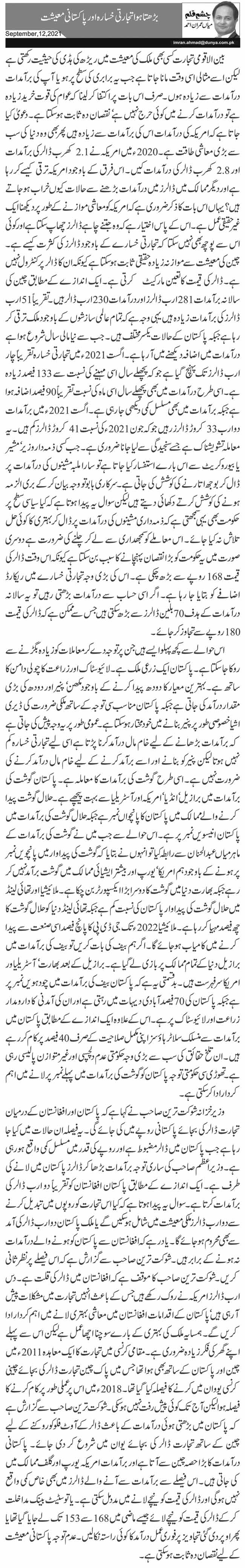 بڑھتا ہو ا تجارتی خسارہ اور پاکستانی معیشت