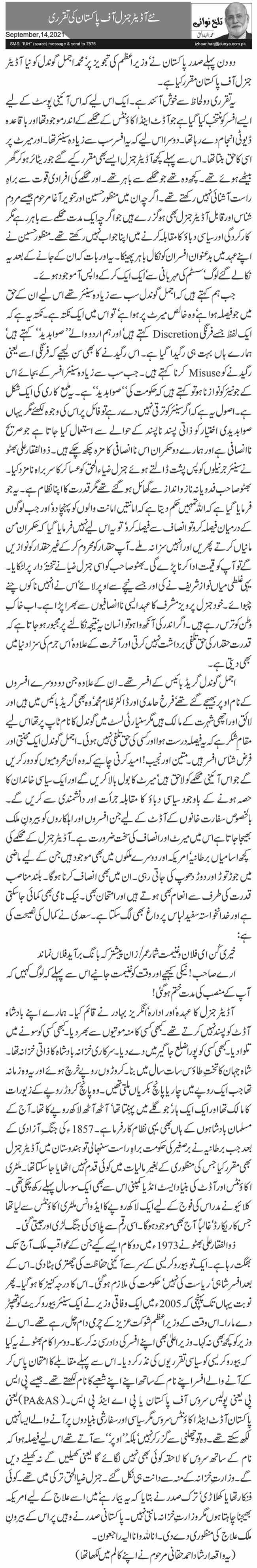 نئے آڈیٹر جنرل آف پاکستان کی تقرری