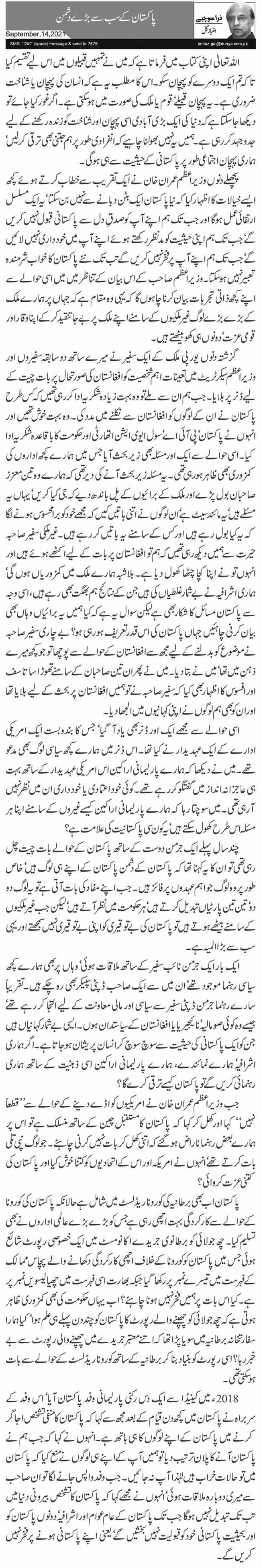 پاکستان کے سب سے بڑے دشمن