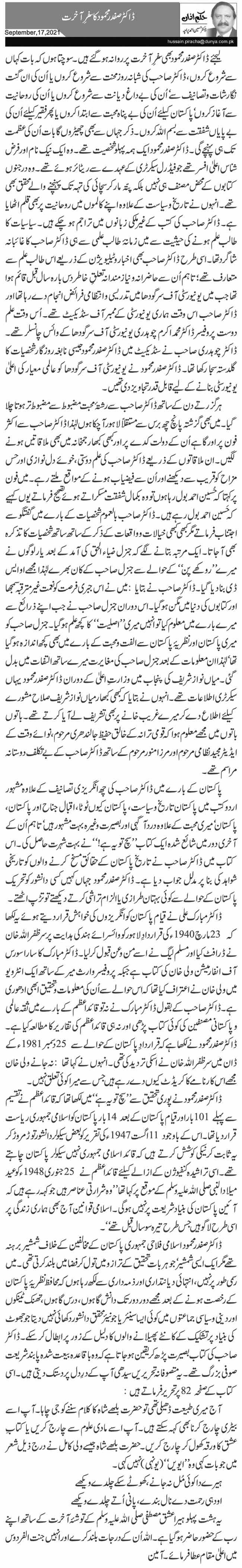 ڈاکٹر صفدر محمود کا سفرِ آخرت