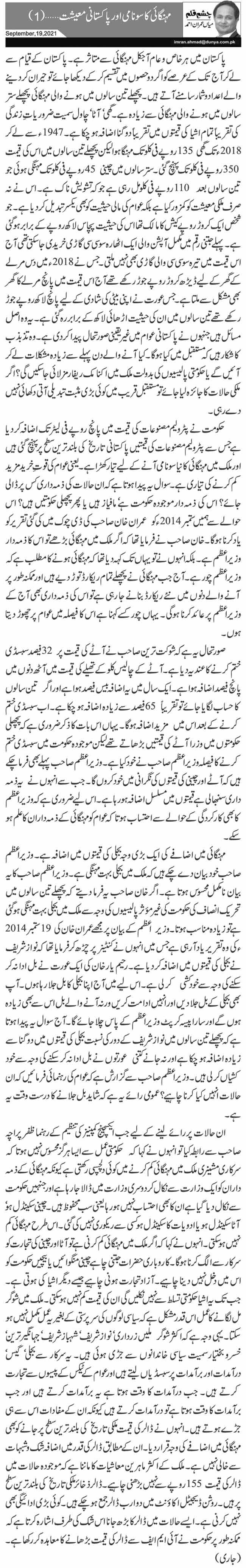 مہنگائی کا سونامی اور پاکستانی معیشت… ( 1)