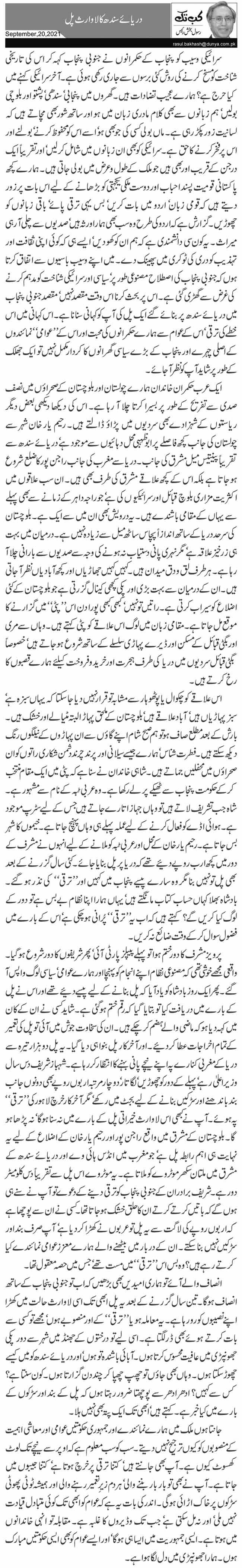 دریائے سندھ کا لاوارث پل