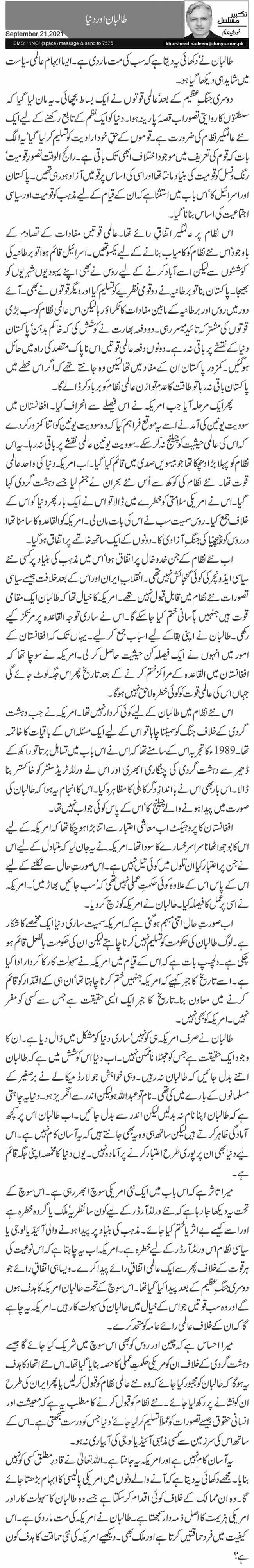 طالبان اور دنیا