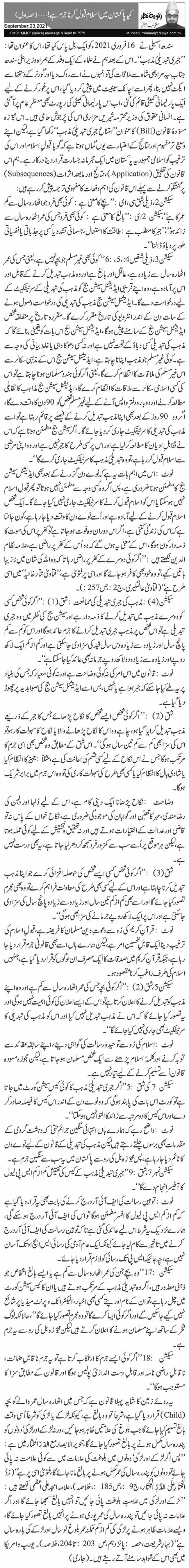 کیا پاکستان میں اسلام قبول کرنا جرم ہے! …(حصہ اول)
