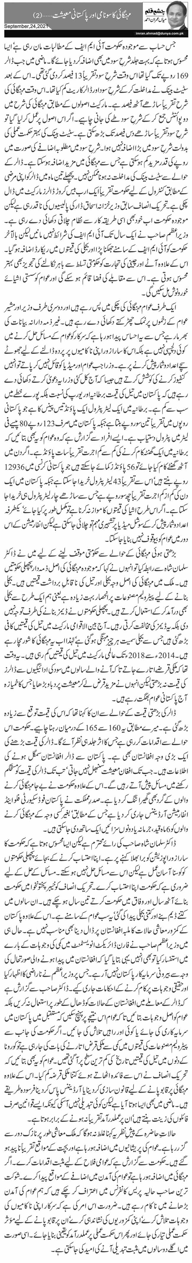 مہنگائی کا سونامی اور پاکستانی معیشت…(2)