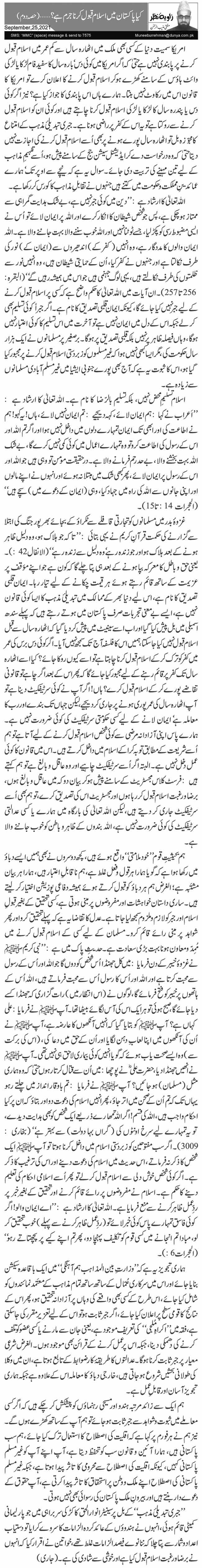 کیا پاکستان میں اسلام قبول کرنا جرم ہے؟ …(حصہ دوم)