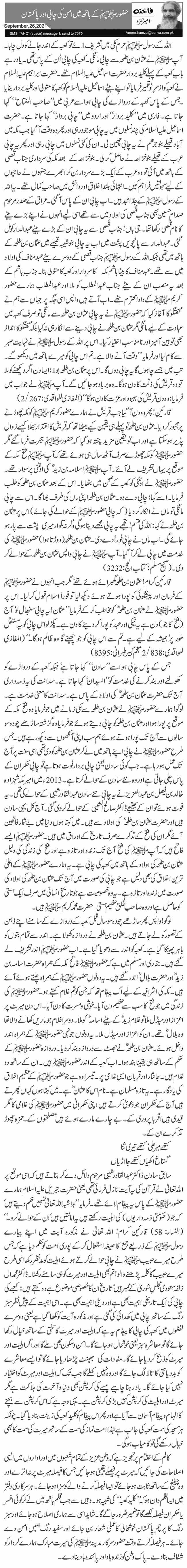 حضورﷺ کے ہاتھ میں امن کی چابی اور پاکستان