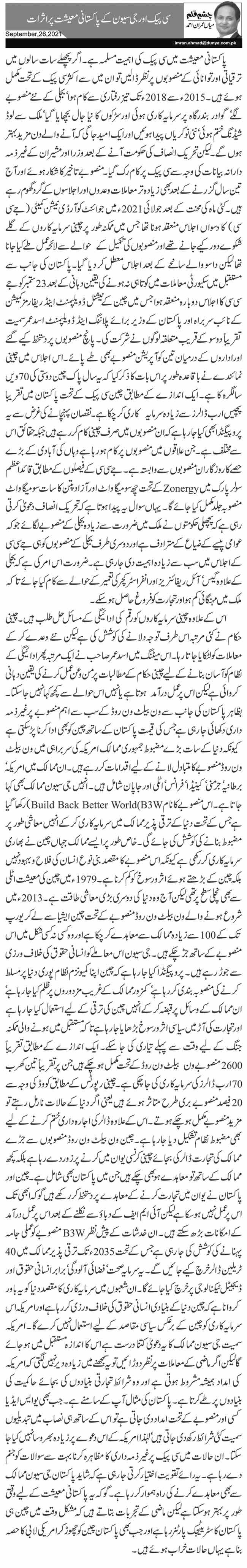 سی پیک اور جی سیون کے پاکستانی معیشت پر اثرات