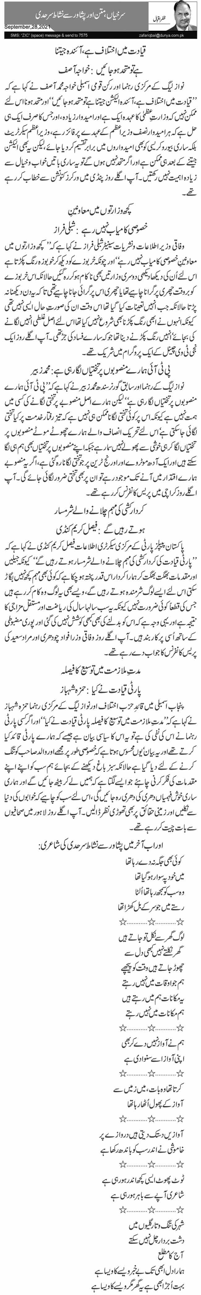 سرخیاں،متن اور پشاور سے نشاط سرحدی