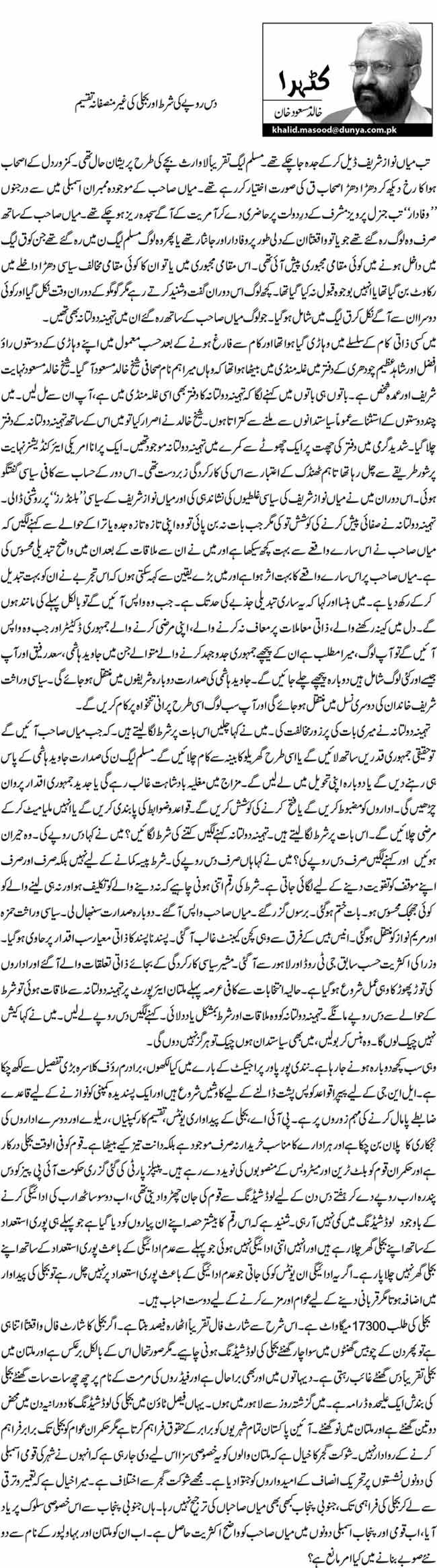 دس روپے کی شرط اور بجلی کی غیر منصفانہ تقسیم