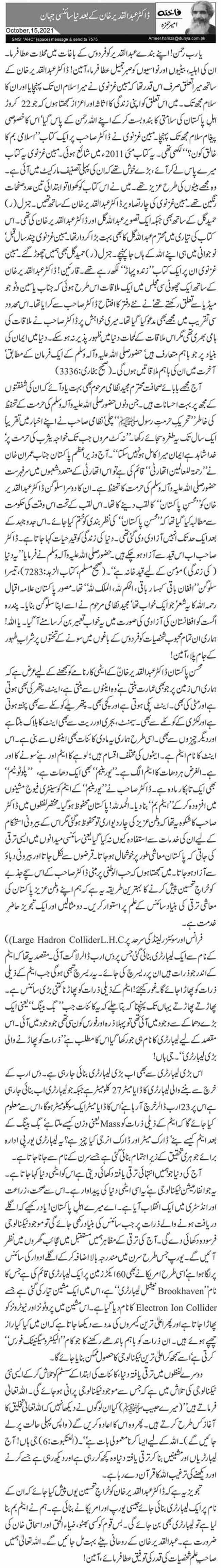 ڈاکٹرعبدالقدیر خان کے بعد نیا سائنسی جہان