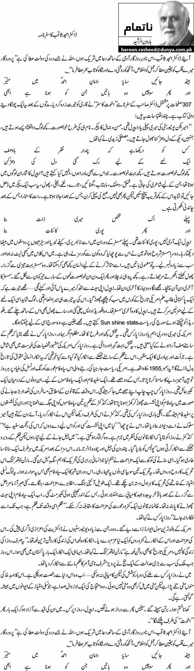 ڈاکٹر امجد ثاقب کا سفر نامہ