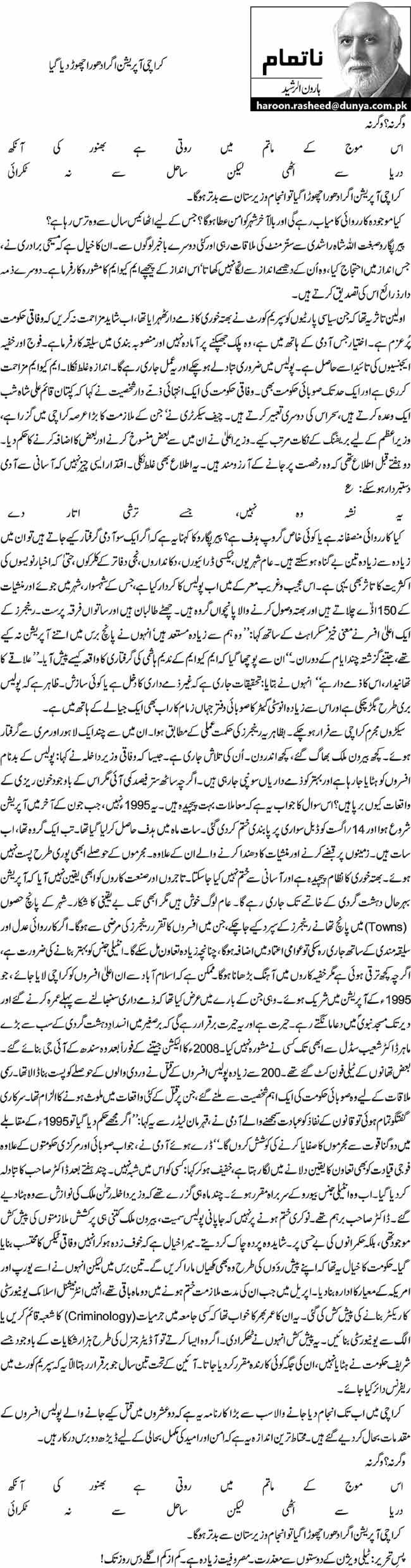 کراچی آپریشن اگر ادھورا چھوڑ دیا گیا