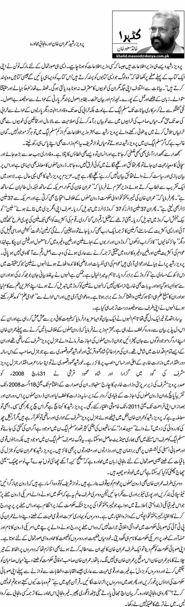 پرویز رشید' عمران خان اور پنجابی محاورہ