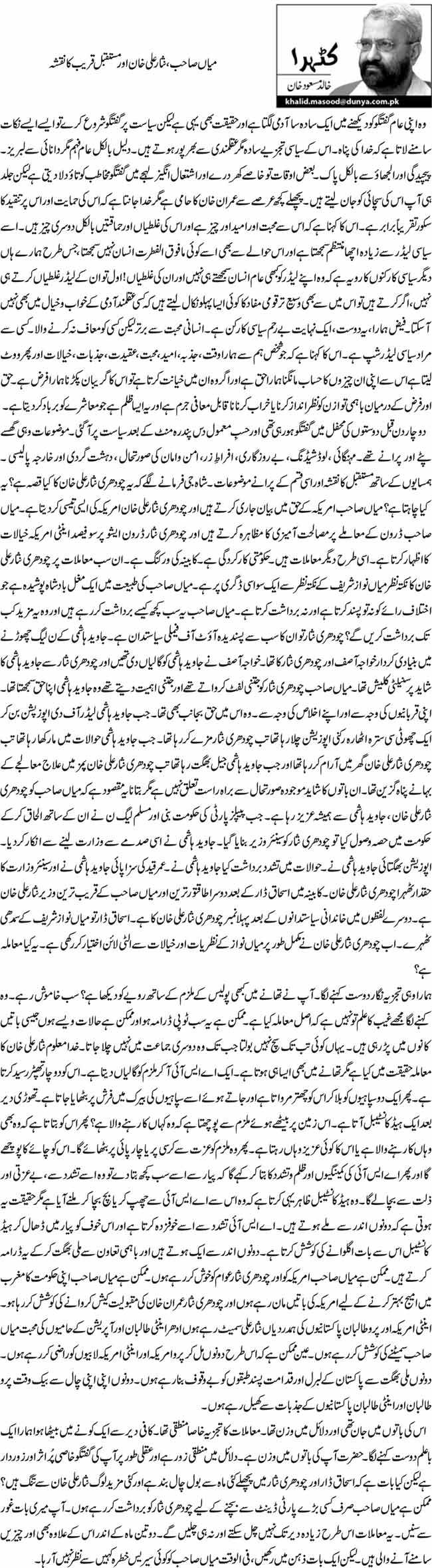 میاں صاحب ، نثار علی خان اور مستقبل قریب کا نقشہ