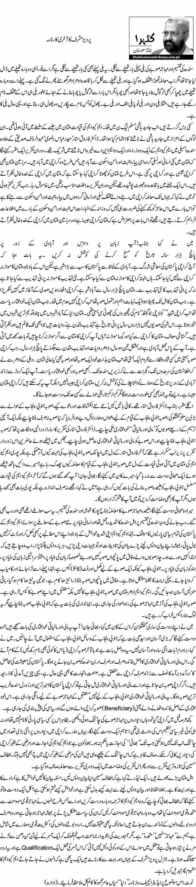 پرویز مشرف کا آخری کارنامہ