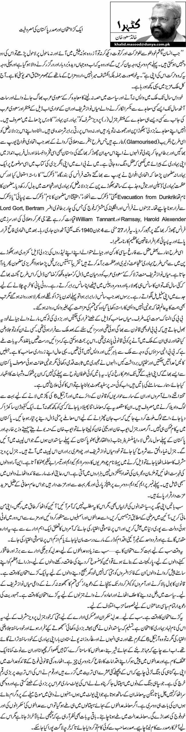 ایک کڑا امتحان اور صدرِ پاکستان کی مصروفیت