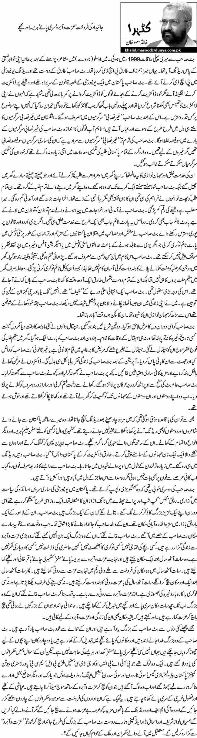 جائیداد کی فروخت'عزت و آبرو'سری پائے 'ہریسہ اور کلچے