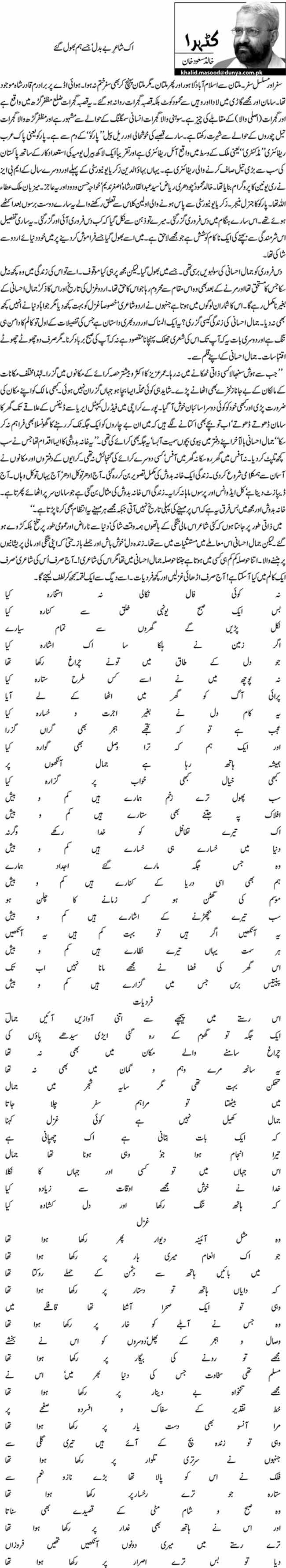 اک شاعرِ بے بدل' جسے ہم بھول گئے