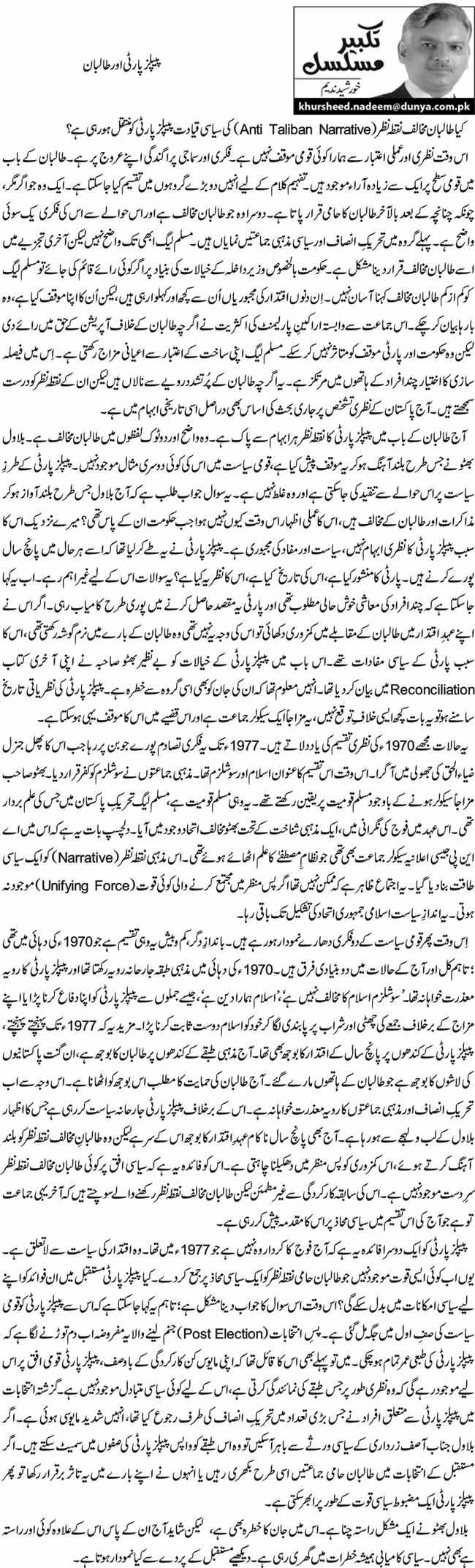 پیپلزپارٹی اور طالبان