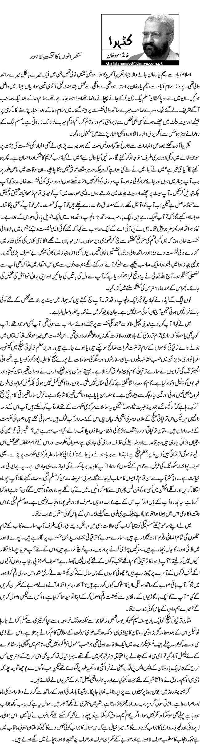 حکمرانوں کا تخت لاہور
