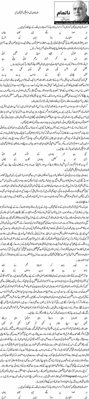 بلوچستان میں موسمِ گل ابھی نہیں آیا