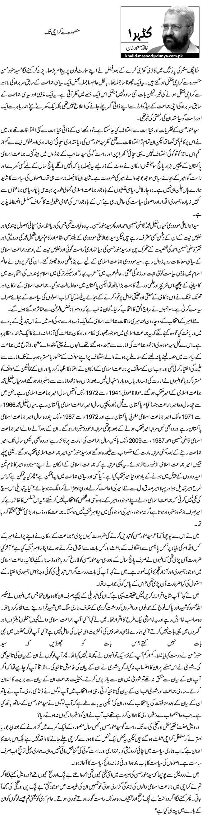منصورہ سے کراچی تک