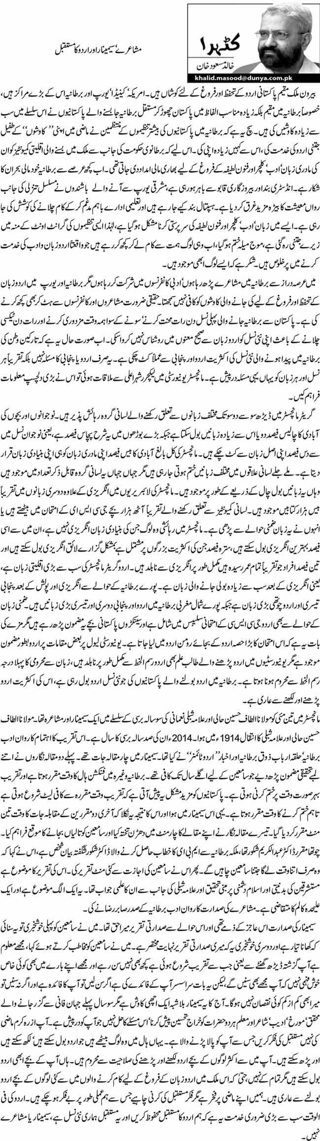 مشاعرے ' سیمینار اور اردو کا مستقبل