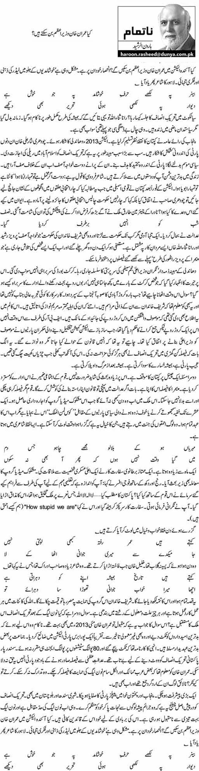 کیا عمران خان وزیراعظم بن سکتے ہیں؟