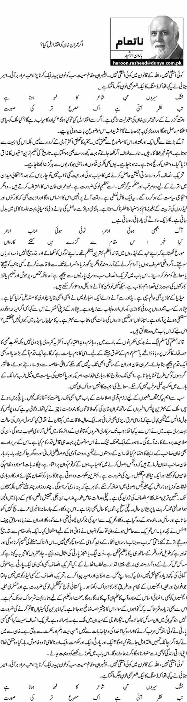 اگر عمران خان کو اقتدار مل گیا؟