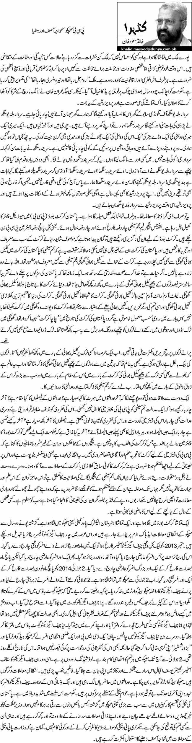 پی سی بی' میپکو' خواجہ آصف اور دھنیا
