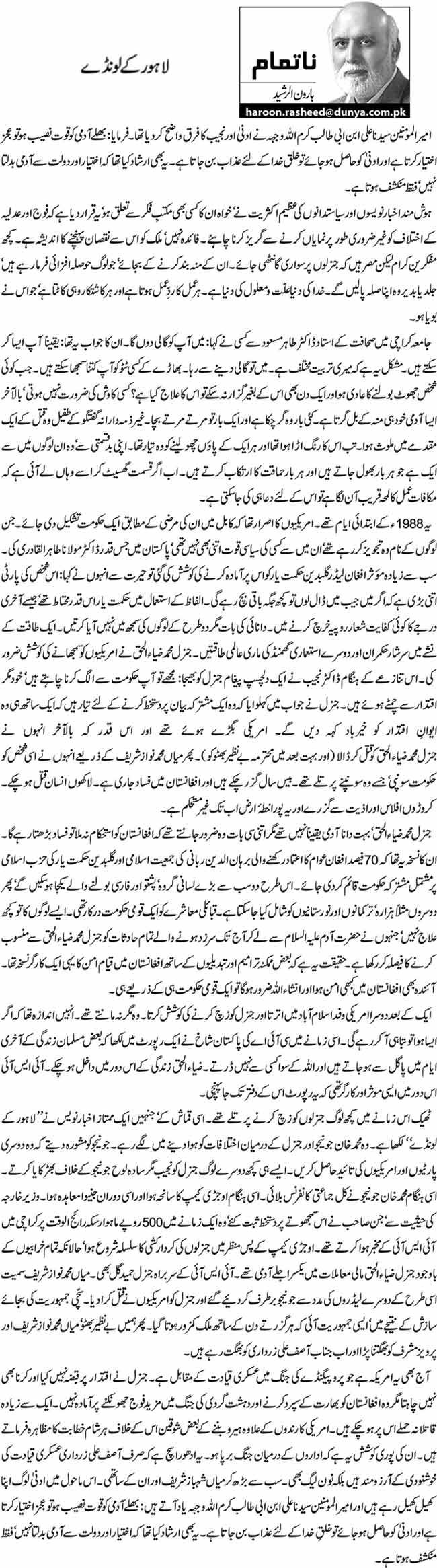 لاہور کے لونڈے